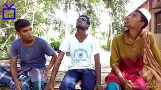 কানা, খোড়া ও ফকিরের কান্ড | Kana, Khora & Fakir | Bangla Funny Video 2017