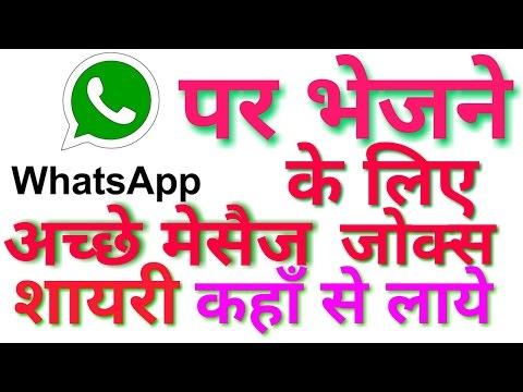 whatsapp jokes and shayri free | whatsapp पर अपने दोस्तो को भेजे मेसेज कहा से देखकर