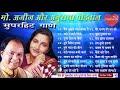 Mohammad Aziz Aur Anuradha Paudwal Ke Gaane!! मोहम्मद  अज़ीज़ और  अनुराधा पौडवाल के सुपरहिट गाने 90's