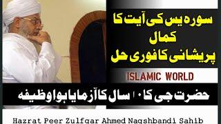 Solve Problems easily by Peer Zulfiqar Ahmed Naqshbandi Sahib D.B Bayan Clip