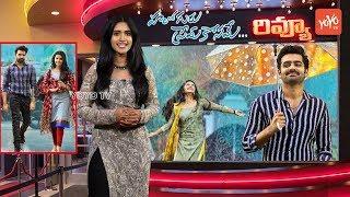 Hello Guru Prema Kosame Premiere Show Review and Rating | Ram Pothineni | Anupama | YOYO TV Channel