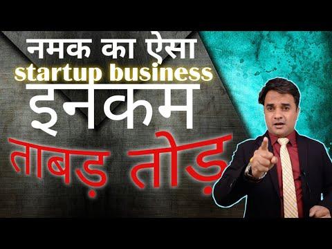 Business ideas नमक का अनोखा स्टार्ट अप Startup ideas Success Formula Startup Business