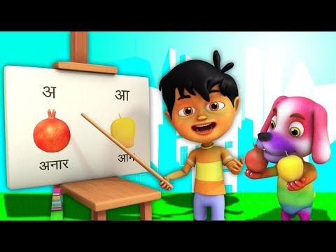 Xxx Mp4 A Se Anar Aa Se Aam Varnamala Geet Hindi Alphabet Song Kids Channel India Hindi Rhymes 3gp Sex