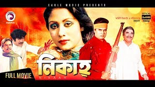 Nikah । নিকাহ | Bangla Full Movie | Ilias Kanchan, Sucharita, Ahmed Sharif, Mizu Ahmed | HD1080p