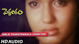 Peddarikam - Idele tharatharala charitam song | Jagapathi Babu | Sukanya Telugu Old Songs