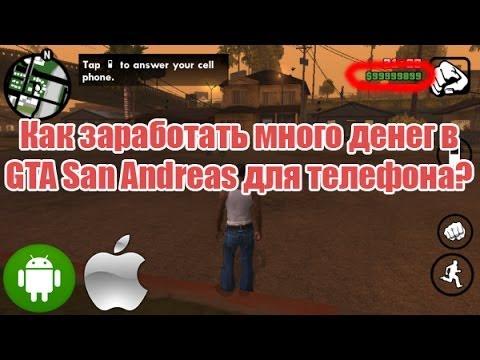 Как заработать много денег в GTA San Andreas на Android и IOS