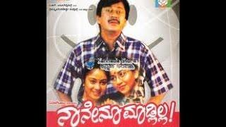 Full Kannada Movie 1999 | Naanenu Madlilla | Ananthnag, Sudharani, Shilpa, Shivaram.