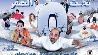 مسرحية طارق العلي تحت الصفر - كاملة بدقة عاليه HD