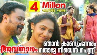 Avatharam Malayalam Movie Official Song | Njaan Kaanum Neram | HD