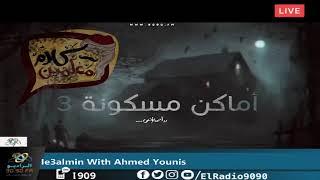 رعب أحمد يونس ( ملفات سرية | أماكن مسكونة 3   ) فى كلام معلمين على الراديو9090