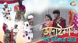 Bangla Comedy - Vadaimar Bou Fokire Mare | ভাদাইমার বউ ফকিরে মারে | Tarchera Vadaima