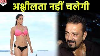 Sunny Leone के काम पर Sanjay Dutt का सवाल