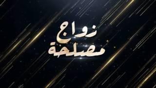 زواج مصلحة الحلقة التاسعة مدبلجة مدبلج عربي الحلقة 9-1