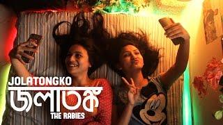 Jolatongko Trailer
