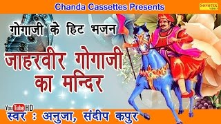 गोगाजी के हिट भजन : जाहरवीर  गोगाजी का मंदिर    Biggest Hit Of Jaharveer Gogaji Bhajan