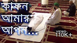 কাফন আমার আপন- Bangla Islmaic song/Bangla gozol
