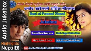 Best Of Pramod Kharel | New Nepali Audio Jukebox | Gorkha Chautari Music 2017/2073