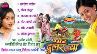 Mor Dulrwa - Chhattisgarhi Super Hit Movie - Director Chhamanidhi Mishra - Jukebox