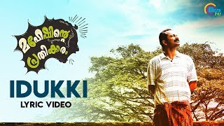 Maheshinte Prathikaaram | Idukki Lyric Video | Fahadh Faasil | Bijibal | Official
