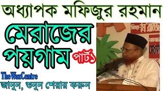 Oddhapok Mofizur Rahman. মেরাজের পয়গাম Part1. Bangla Islamic Lecture