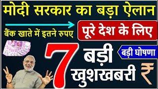 आज 17 जनवरी की 7 बड़ी खुशखबरी ! PM मोदी की बड़ी घोषणा ! बैंक खाता हैं तो govt breaking news