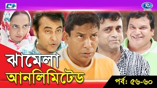 Jhamela Unlimited | Episode 56 - 60 | Bangla Comedy Natok | Mosharrof Karim | Shamim Zaman | Prova