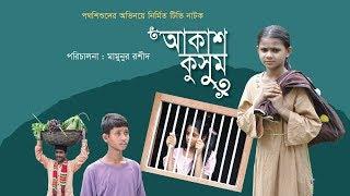 Akash kusum | Bangla Drama by Street Children | | Plan International Bangladesh