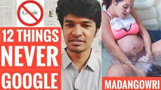 12 THINGS YOU SHOULD NEVER GOOGLE | Tamil | Madan Gowri | MG