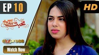 Pakistani Drama | Mohabbat Zindagi Hai - Episode 10 | Express Entertainment Dramas | Madiha