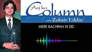 Aaj Ka Column with Zubair Uddin - Mere Bachpan Ki Eid