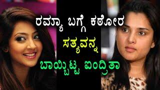 Aindrita ray speaks about Ramya in Super Talk Time Show  |  Filmibeat Kannada