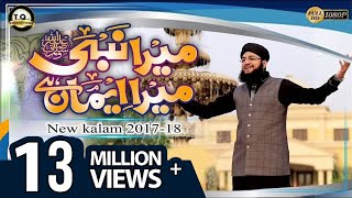 New Naat 2017 - Mera Nabi ﷺ Mera Eman Hai - Hafiz Tahir Qadri