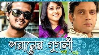 Bangla Natok 2017 | Poraner Googli | Epi 01 || ft Anisur Rahman Milon, Sumiya Shimu, Allen Shubro