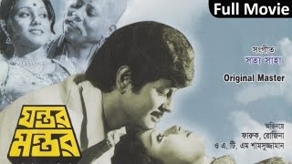 Faruk, Rozina - Jontor Montor | Full Movie | Soundtek