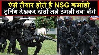 NSG कमांडों की ऐसी होती है स्पेशल ट्रेनिंग, देखकर आप भी चौंक जाएंगे   Headlines India