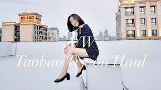 秋冬淘寶開箱+10套穿搭 2017 A/W Taobao Try-On Hual Stargazerr by Lyla