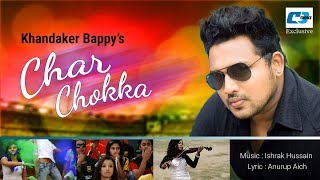 Char Chokka | Khandaker Bappy | Anurup Aich | Bangla New Cricket Song | Full HD