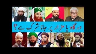 Mazar ya Dargah par jana kiya shirk hai islam mein   tariq jameel   zakir naik   tahir ul qadri?