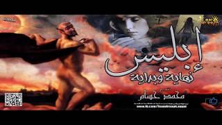 إبليس نهاية وبداية قصة رعب لمحمد حسام HD
