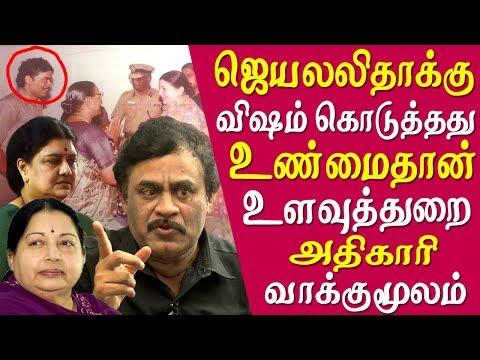 Xxx Mp4 Jayalalitha Jayalalitha Was Poisoned Once Kodanad Estate Mysteries Revealed By Ex Police Officer 3gp Sex
