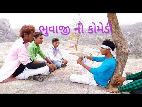 Xxx Mp4 ભુવાજી નું જોરદાર કોમેડી વિડિયો ભાગ 1 ન્યુ ગુજરાતી કોમેડી વિડીયો 2018 3gp Sex