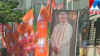 BJP National Council in Kottayam  | Manorama News