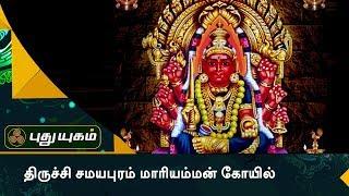 திருச்சி சமயபுரம் மாரியம்மன் கோயில் | Aanmeega Thagavalgal | Puthuyugam TV