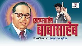 Ekach Saheb Babasaheb | Bhim Geet | Sumeet Music