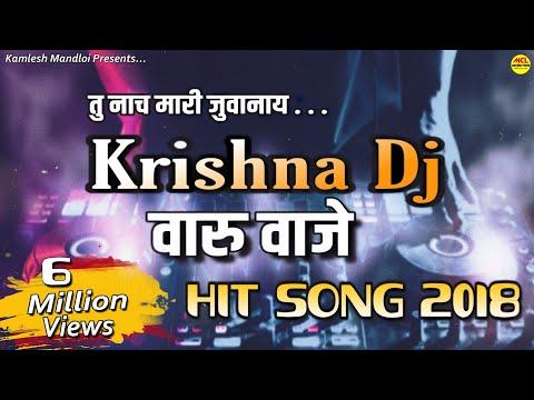 Xxx Mp4 Krishna Dj Varu Vaje Tu Nach SOHANBHAI KALU BANDODIYA By MCL PRODUCTIONS 3gp Sex