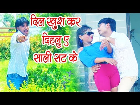 Xxx Mp4 2018 Popular Bhojpuri Song दिल खुश कर दिहलू ए साली सट के Genhari Lal Yadav 3gp Sex