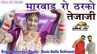 "Marwad Me Tharko Chale ""तेजाजी"" का सुपरहिट SUPERHIT DJ सांग | Ramratan Swami | Rajasthani DJ सांग"