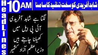 Pakistan does not want Kashmir: Shahid Afridi | Headlines 10 AM | 15 November 2018 | Dunya News
