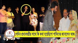 সেদিন প্রধানমন্ত্রীর সাথে কি কথা হয়েছিলো শাকিবের জানালেন কলকাতায় | Shakib Khan | Bangla News Today