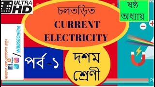 CHAPTER 6 PHYSICAL SCIENCE/CLASS 10/CURRENT ELECTRICITY [HD](BENGALI)পর্ব ১ /ভৌত বিজ্ঞান/দশম  শ্রেণী